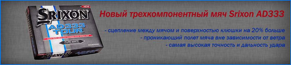 ad333 banner