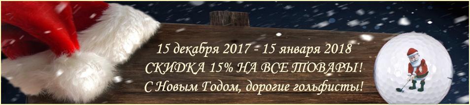 Happy New Year Sales