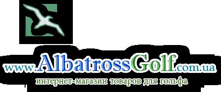 Альбатрос Гольф - Интернет магазин инвентаря для гольфа